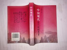 中国现代名人诗词逸事;黄子云签名本;大32开