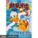 终极米迷;定海神鸭