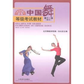 中国舞等级考试教材(第11级)(青年)