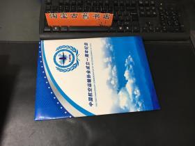 邮票 中国航空运输协会成立一周年(32X80分)