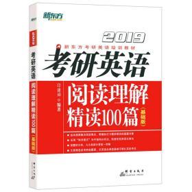 (2019)考研英语阅读理解精读100篇(基础版)