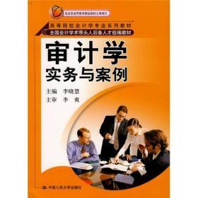 高等院校會計學專業系列教材:審計學實務與案例