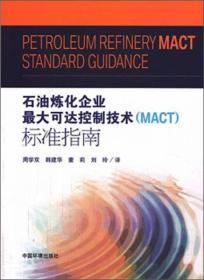 石油炼化企业最大可达控制技术(MACT)标准指南