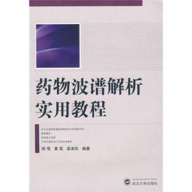 药物波谱解析实用教程 9787307068957