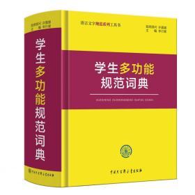 学生多功能规范词典