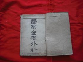 医宗金鉴外科(共16卷全一册