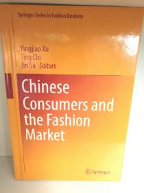 Chinese Consumers and the Fashion Market (中国研究/经济) 英文原版书