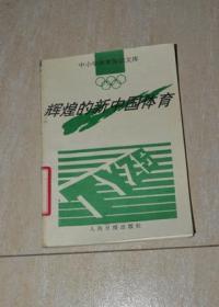 辉煌的新中国体育