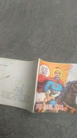 电影版..闯王旗【1978年一版一印】品相9品以上