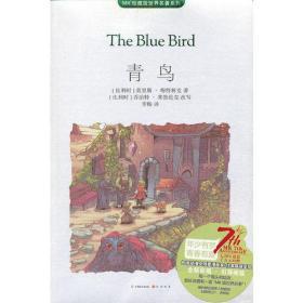 珍藏版世界名著系列:青鸟.