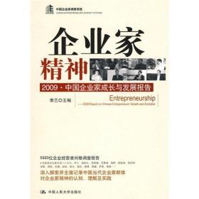 企业家精神:2009·中国企业家成长与发展报告