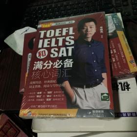 """小宝老师""""亮词2000""""系列:TOEFL、IELTS和SAT满分必备核心词汇"""
