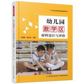 万千教育·幼儿园区域活动材料丛书:幼儿园数学区材料设计与评价