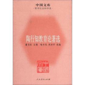 中国文库·哲学社会科学类:陶行知教育论著选
