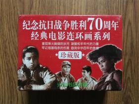 纪念抗日战争胜利70周年经典电影连环画系列(珍藏版)只发快递