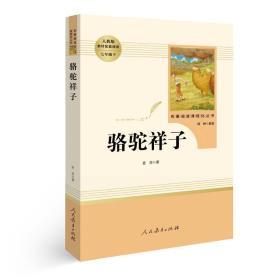 七年级下-骆驼祥子 (人教)(cz)