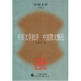 中国文学批评中国散文概论