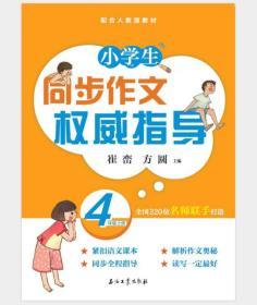 小学生同步左文权威指导四年级上(cz)