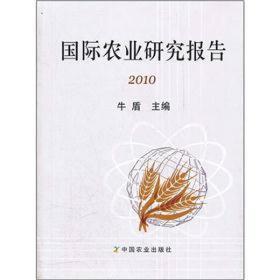 国际农业研究报告