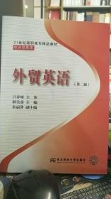 21世纪高职高专精品教材·经济贸易类:外贸英语(第2版)(附光盘)