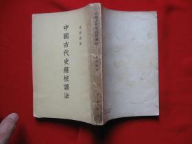 中国古代史藉校读法