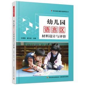 万千教育学前.幼儿园语言区材料设计与评价:教育科学学前教育