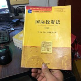 国际投资法(第3版)