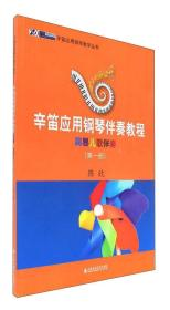 辛笛应用钢琴伴奏教程(简易儿歌伴奏 第1册)/辛笛应用钢琴教学丛书