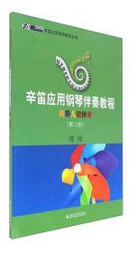 辛笛应用钢琴伴奏教程(简易儿歌伴奏 第2册)/辛笛应用钢琴教学丛书