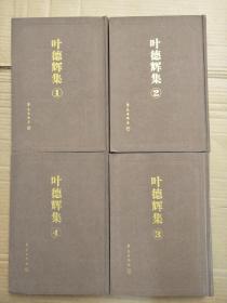 叶德辉集 (16开精装全4册,印200册)