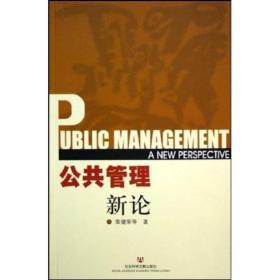 公共管理新论