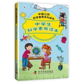 中国公民科学素质系列读本-中学生科学素质读本
