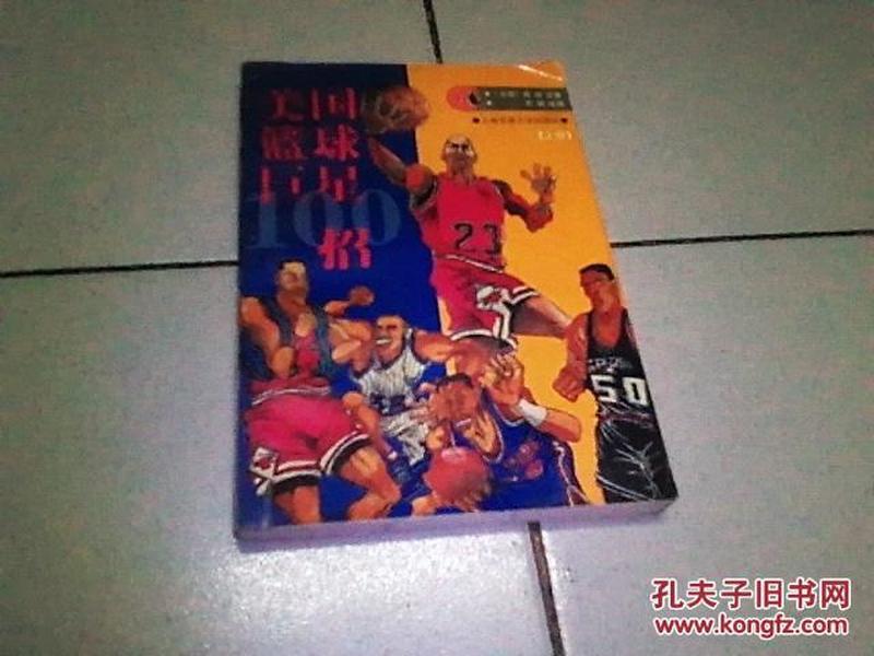 美国篮球巨星100招(下册)