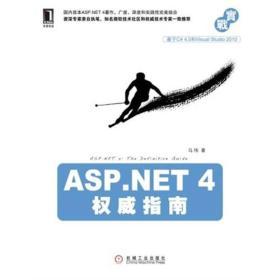 【二手包邮】ASP.NET 4权威指南 马伟. 机械工业出版社