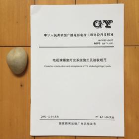gy5070-2013电视演播室灯光系统施工及验收规范