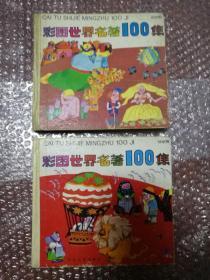 彩图世界名著100集 蓝星篇 绿星篇 2册合售 都是一版一印