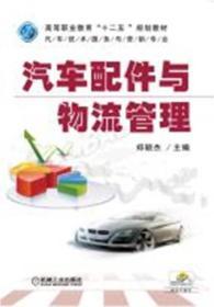 汽车配件与物流管理/郑颖杰编者:郑颖杰