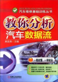 汽车维修基础训练丛书:教你分析汽车数据流
