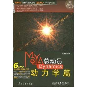 Mava总动员Dynamics动力学篇