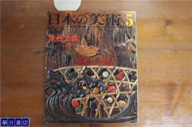 日本的美术  木竹  木工 竹工艺   至文堂 大32开   品好 绝版 现货!