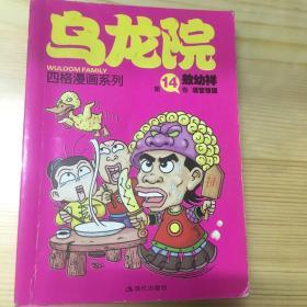乌龙院四格漫画系列(第14卷):活宝惊现