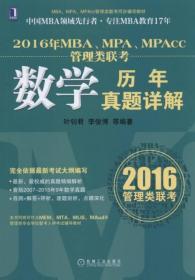 2016年MBA、MPA、MPAcc管理类联考数学历年真题详解