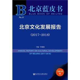 北京文化发展报告(2017-2018)