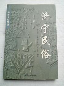 济宁民俗 齐鲁文史丛书 中国文史出版社 郭广海 辛明亮 孔勇 王广星编著