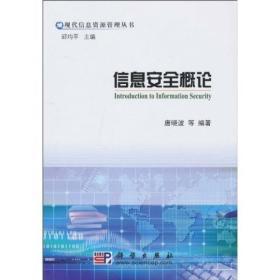 信息安全概论---现代信息资源管理丛书  唐晓波、邱均平 著