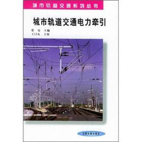 城市轨道交通电力牵引