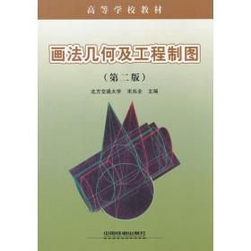(教材)画法几何及工程制图(高等学校教材)