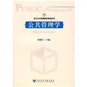 当代公共管理精品教程系列:公共管理学