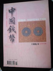 1998年出版的--钱币杂志---【【中国钱币1998-4】】--钱币知识