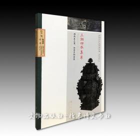 三湘四水集萃:湖南出土商、西周青铜器展